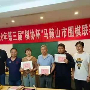 """第三届""""棋协杯""""马鞍山市伟德官网地址联赛"""